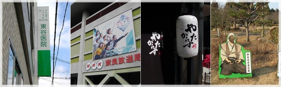 奈良の看板工事屋(デザイン~取付)彩工舎。鉄・ステンレス・プラスチック・木材・紙・マグネット・ガラスなどの素材で製作します