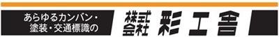 奈良の看板工事屋(デザイン〜取付)彩工舎。電飾(LED)サイン、シャッター、壁面への文字書き、住宅地図など